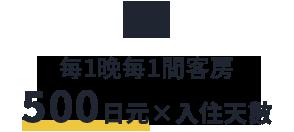 每1晚每1間客房500日元×入住天數