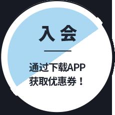 入会 通过下载APP获取优惠券!