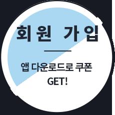 회원 가입 앱 다운로드로 쿠폰 GET!
