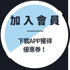 加入會員 下載APP獲得優惠券!