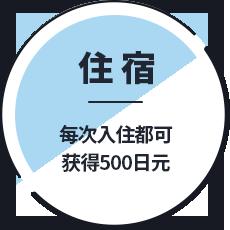 住宿 每次入住都可获得500日元