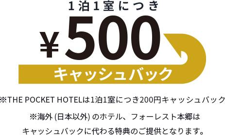 1泊1室につき ¥500 キャッシュバック