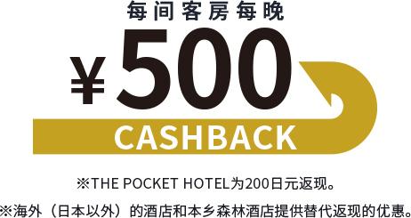 每间客房每晚返现500日元