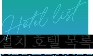 Hotel list 설치 호텔 목록