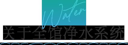 Water 关于 全馆净水系统