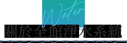 Water 關於 全館淨水系統